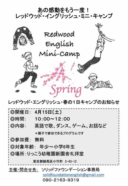 redwood-spring-mini-camp-2017
